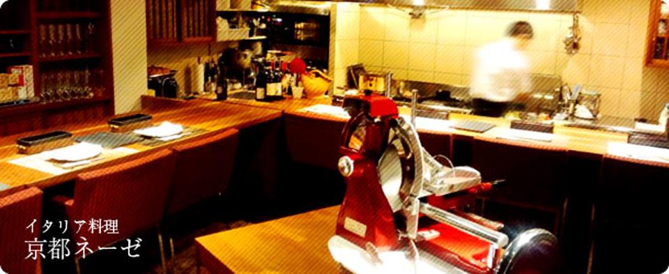 イタリア料理 京都ネーゼ